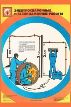 1520. Советский плакат: Электросварочные и газопламенный работы