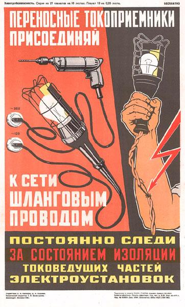 1522. Советский плакат: Постоянно следи за состоянием изоляции