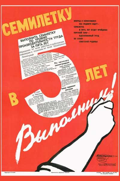 1522. Советский плакат: Семилетку в 5 лет выполним!