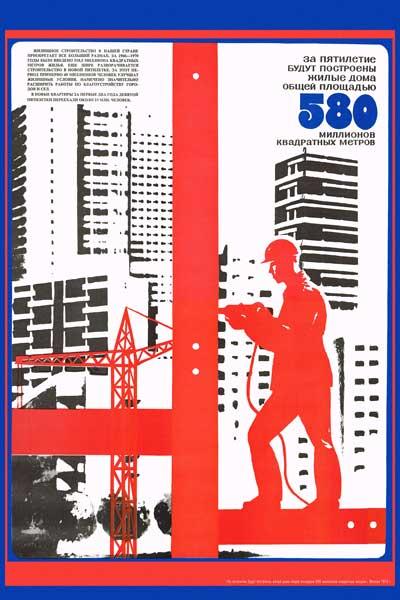 1523. Советский плакат: За пятилетие будут построены жилые дома общей площадью 580 миллионов квадратных метров