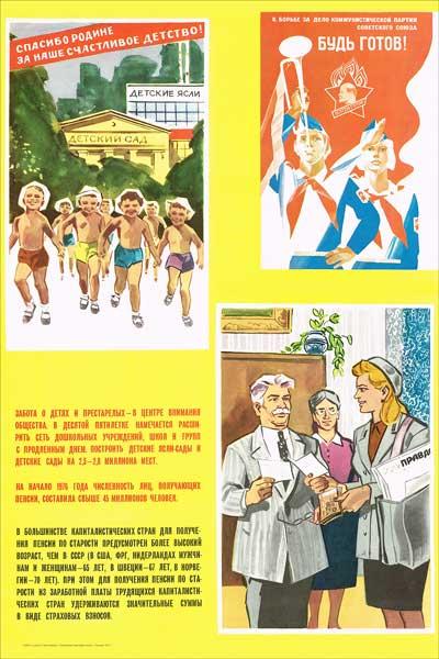 1526. Советский плакат: Забота о детях и престарелых - в центре внимания общества
