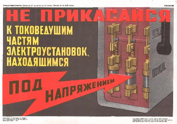 1527. Советский плакат: Не прикасайся к токоведущим частям электроустановок, находящихся пол напряжением