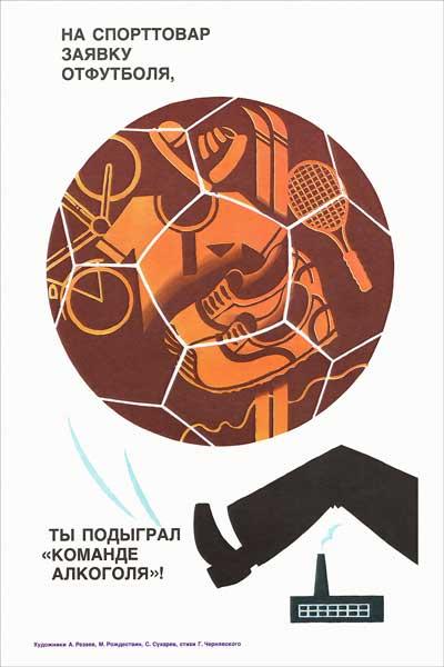 """1527. Советский плакат: На спорттовар заявку отфутболя, ты подыграл """"команде алкоголя""""!"""