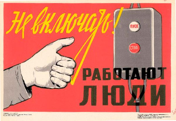 1528. Советский плакат: Не включать! Работают люди.