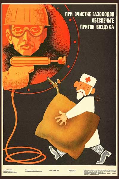 1528. Советский плакат: При очистке газоходов обеспечьте приток воздуха