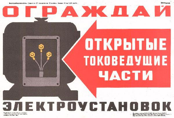 1529. Советский плакат: Ограждай открытые токоведущие части электроустановок