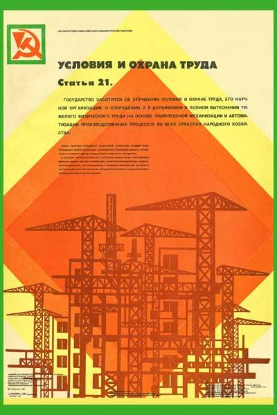 1529. Советский плакат: Условия и охрана труда