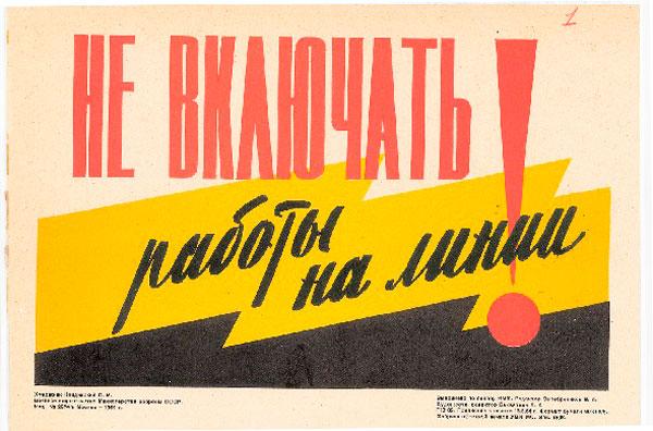 1530. Советский плакат: Не включать! Работы на линии.