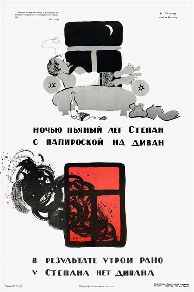 1530. Советский плакат: Ночью пьяный лег Степан с папироской на диван...