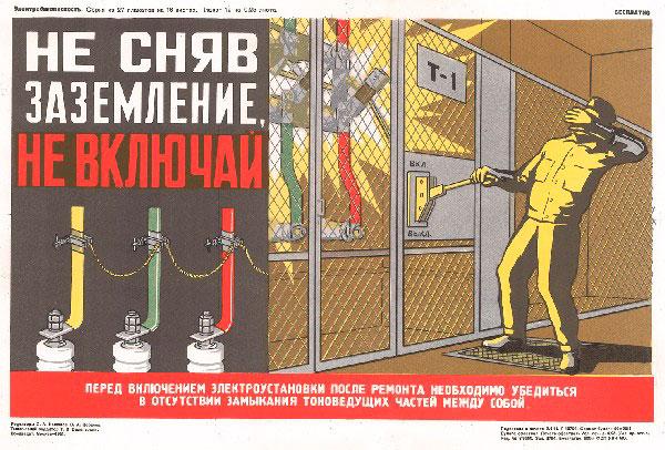1531. Советский плакат: Не сняв заземления, не включай