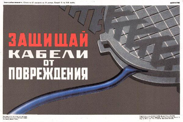 1532. Советский плакат: Защищай кабели от повреждения