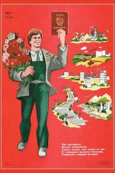 1536. Советский плакат: ... Я гражданин великого отечества, рожденного победой Октября!
