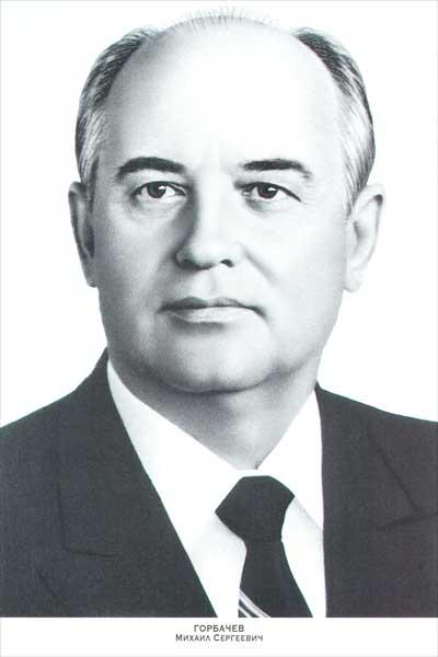 1534. Плакат: Горбачев, Михаил Сергеевич