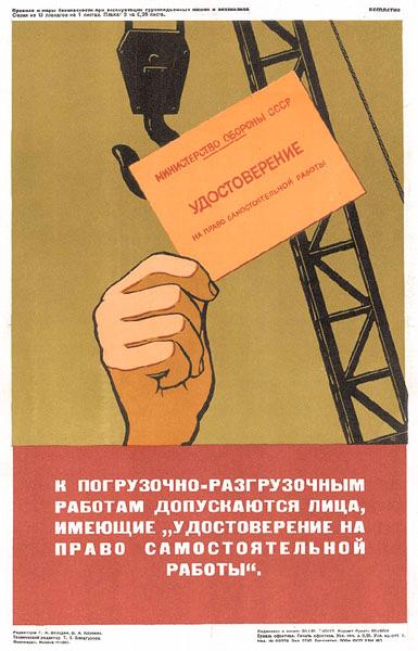 1538. Советский плакат: К погрузочно-разгрузочным работам допускаются лица...