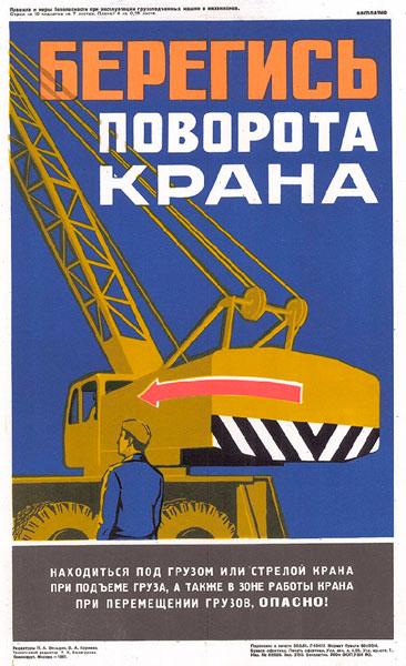 1539. Советский плакат: Берегись поворота крана