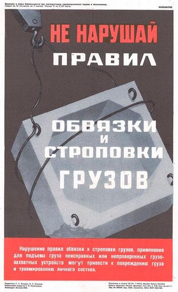 1540. Советский плакат: Не нарушай правил обвязки и строповки грузов