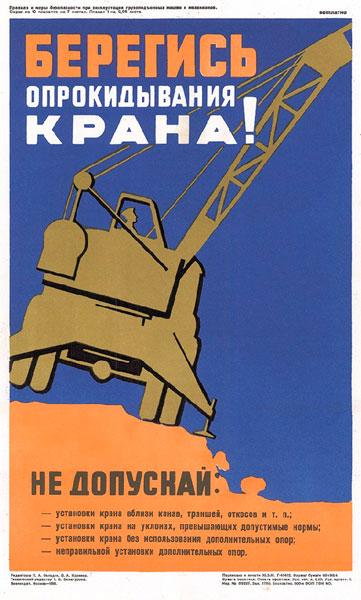 1541. Советский плакат: Берегись опрокидывания крана!