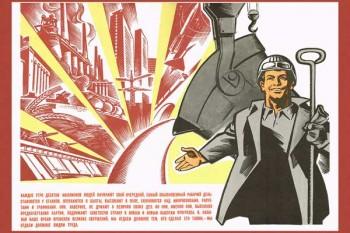 1542. Советский плакат: ... Мы отдаем должное людям труда