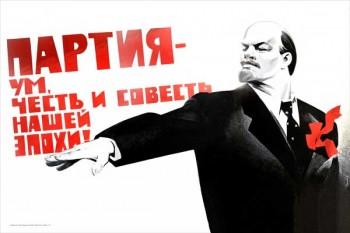 1547. Советский плакат: Партия - ум, честь и совесть нашей эпохи!