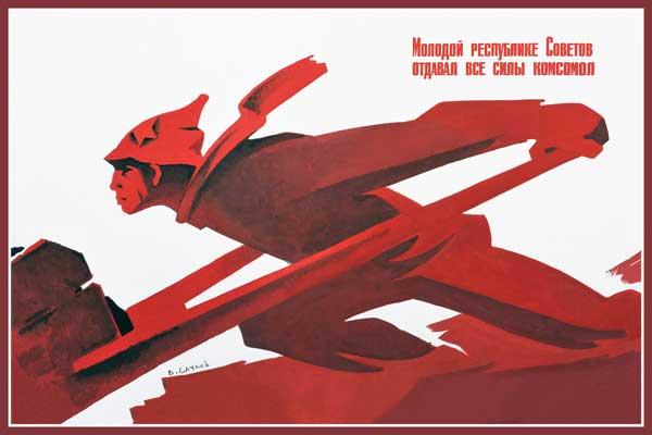 1548. Советский плакат: Молодой республике Советов отдавал все силы комсомол