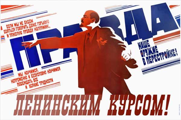 1549. Советский плакат: Ленинским курсом! Правда оружие в перестройке!