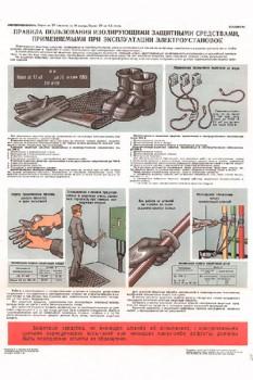 1550. Советский плакат: Правила пользования изолирующими защитными средствами, применяемые при эксплуатации электроустановок