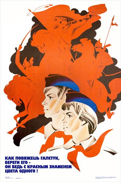 156. Советский плакат: Как повяжешь галстук, береги его - Он ведь с красным знаменем цвета одного!
