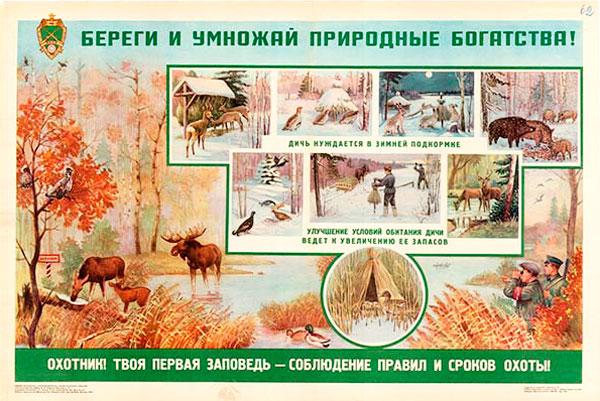 1566. Советский плакат: Береги и умножай природные богатства