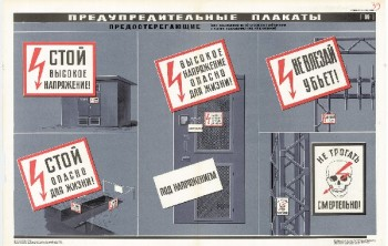 1567. Советский плакат: Предупредительные плакаты