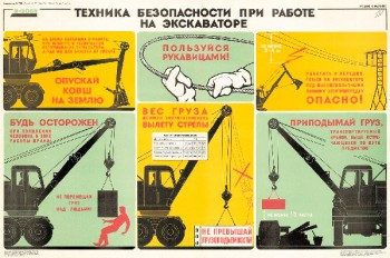 1568. Советский плакат: Техника безопасности при работе на экскаваторе