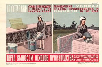 1570. Советский плакат: Перед выносом отходов производства тщательно проверяй их на отсутствие элементов боеприпасов