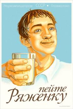 1577. Советский плакат: Пейте ряженку