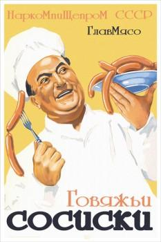 1579. Советский плакат: Говяжьи сосиски