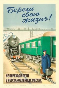 1580. Советский плакат: Береги свою жизнь! Не переходи пути в неустановленных местах.