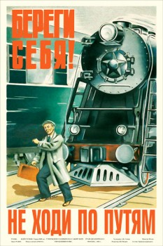1581. Советский плакат: Береги себя! Не ходи по путям.