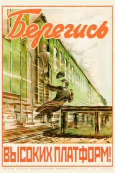 1582. Советский плакат: Берегись высоких платформ!
