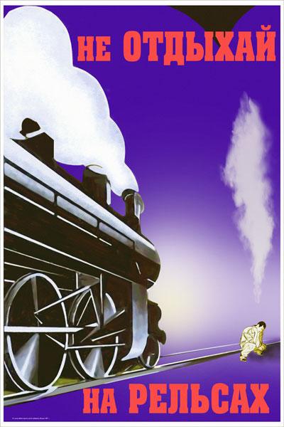 1583. Советский плакат: Не отдыхай на рельсах