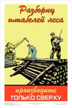 1585. Советский плакат: Разборку штабелей леса производите только сверху