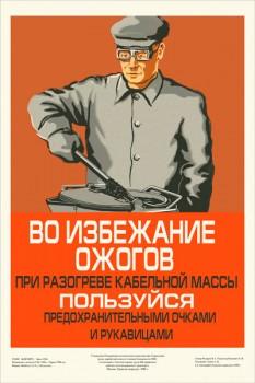 1586. Советский плакат: Во избежание ожогов при разогреве кабельной массы пользуйся предохранительными очками и рукавицами