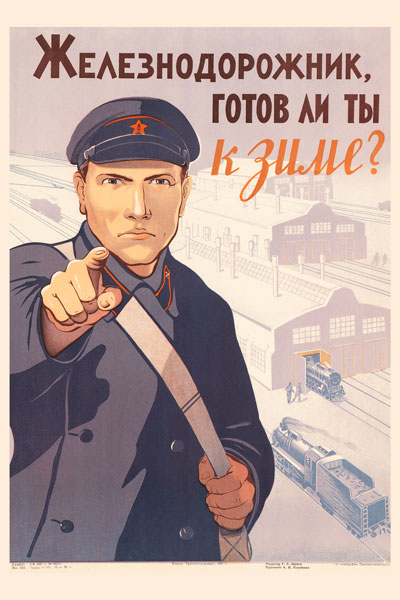 1587. Советский плакат: Железнодорожник, готов ля ты к зиме?