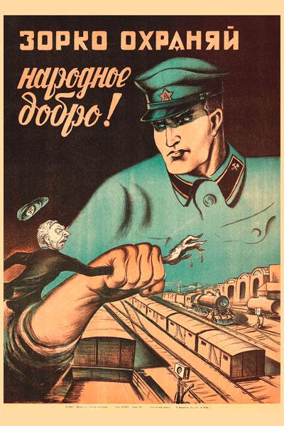 1588. Советский плакат: Зорко охраняй народное добро!