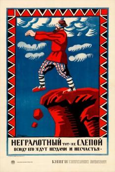159. Советский плакат: Неграмотный тот-же слепой