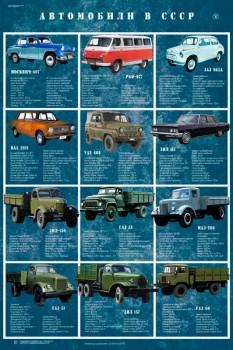 1590. Советский плакат: Автомобили в СССР (часть 2)