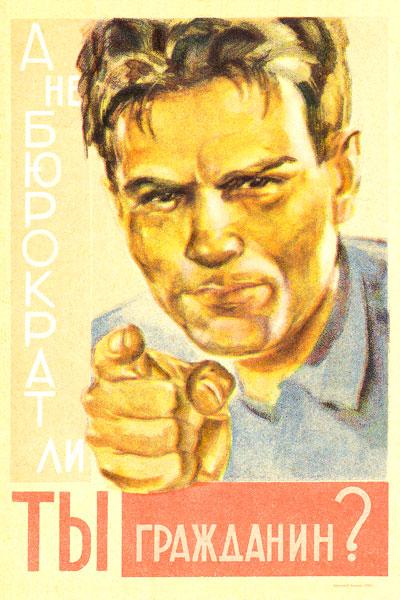 1592. Советский плакат: А не бюрократ ли ты, гражданин?