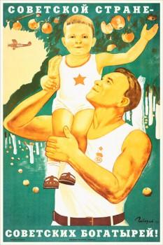 1594. Советский плакат: Советской стране - советских богатырей!