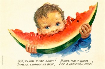 1593. Советский плакат: Вот такой у нас арбуз! Замечательный на вкус, даже нос и щеки все в арбузном соке!