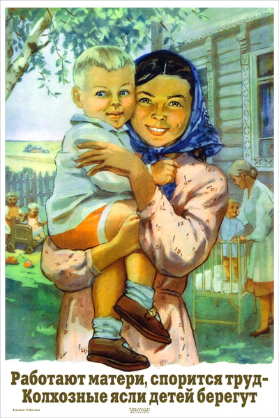 1597. Советский плакат: Работают матери, спорится труд - колхозные ясли детей берегут