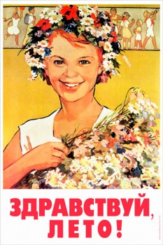 1598. Советский плакат: Здравствуй лето!