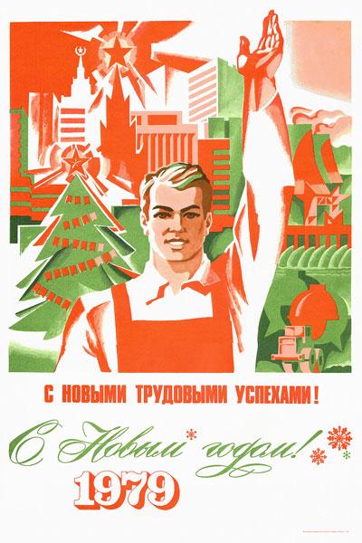 160. Советский плакат: С новыми трудовыми успехами! С новым годом!