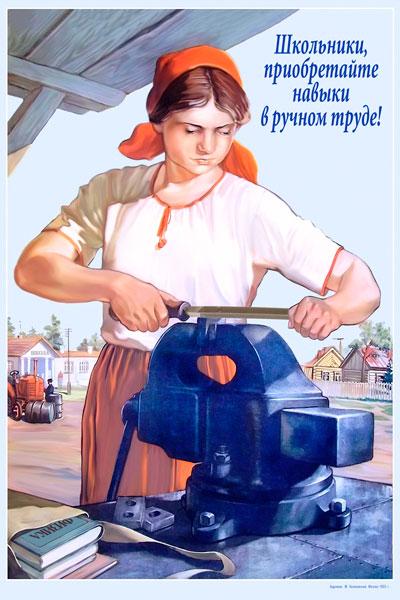 1600. Советский плакат: Школьники приобретайте навыки в ручном труде!